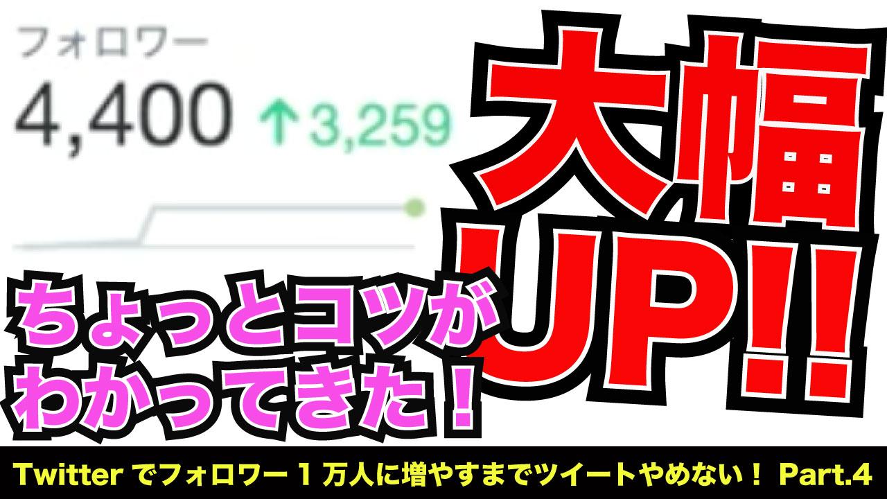 【Twitter企画】フォロワーが間も無く5000人!