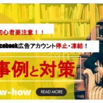 Facebook広告アカウント停止・凍結原因の注意点と事例から見る対策(初心者要注意!)【SNS集客】