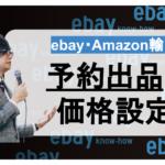 【ebay amazon輸出リサーチ】予約出品の価格設定について