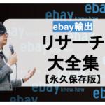 ebay輸出リサーチ大全集【永久保存版】