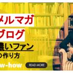 メルマガ・ブログなどでの「濃い読者・ファン」の作り方