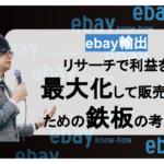ebay輸出リサーチで利益を最大化して販売するための鉄板の考え方【殿堂入り】