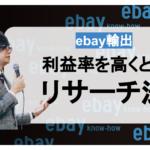 【ebay輸出】利益率を高くとるebayリサーチ法とは!?(越境ECノウハウ)