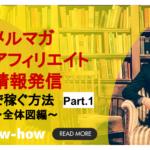 メルマガ・アフィリエイト・情報発信で稼ぐ方法 Part.1〜全体図編〜