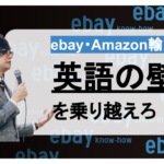 【ebay(イーベイ)Amazon輸出】英語の壁を乗り越えろ!