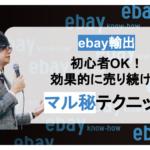 ebay輸出で初心者でもできる効果的に売り続けるマル秘テクニック