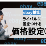ebay輸出 ライバルに差をつける価格設定①