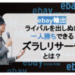 ebay輸出でライバルを出しぬき一人勝ちできる「ズラしリサーチ」とは?【復刻版】