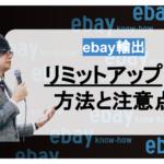 【ebay(イーベイ)輸出】リミットアップの方法と注意点