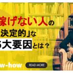 【殿堂入り】稼げない人の「決定的な」5大要因とは??