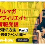 メルマガ・アフィリエイト・情報発信で稼ぐ方法 Part.2〜発信ジャンル編〜