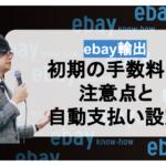 【ebay(イーベイ)輸出】初期の手数料の注意と自動支払い設定