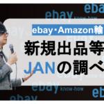 【ebay(イーベイ)Amazon輸出】新規出品等のJANの調べ方