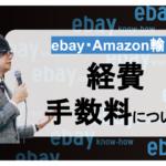 ebay(イーベイ)amazon輸出 経費、販売手数料