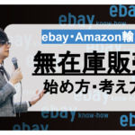 【ebay(イーベイ) amazon輸出】無在庫販売の始め方、考え方
