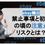 【ebay(イーベイ) 輸出】禁止事項と初期の頃の注意点・リスクとは?