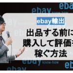 ebay(イーベイ)輸出 出品する前に購入して評価を稼ぐ方法(越境ECノウハウ)