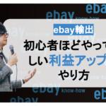 ebay輸出の初心者ほどやってほしい「利益アップ」のやり方