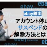 ebay輸出 アカウント停止(サスペンド)の解除方法とは?【越境ECノウハウ】