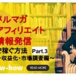 メルマガ・アフィリエイト・情報発信で稼ぐ方法 Part.3〜収益化・市場調査編〜