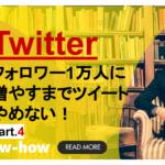 Twitterでフォロワー1万人に増やすまでツイートやめない! Part.4