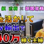「紙直樹×杉原有美」ebay輸出リサーチ対談 2万円から一挙に40万円へ!