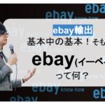 【輸出ビジネスワンポイント講座】ebay(イーベイ)とは?
