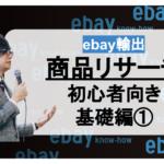ebay(イーベイ)輸出商品リサーチ初心者向き基礎編①
