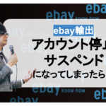 ebay輸出 アカウント停止(サスペンド)になってしまったら【越境ECノウハウ】
