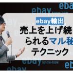 ebay輸出で稼ぐ!売上を上げ続けられるマル秘テクニック