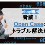 ebay輸出の脅威「Open Case」のトラブル解決法!
