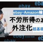 【ebay(イーベイ)Amazon輸出】不労所得の為の外注化超基礎編