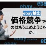【ebay(イーベイ) Amazon輸出】 価格競争で悩むのはもう止めようじゃないか。