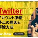 Twitterアカウント凍結・停止の原因と解除方法