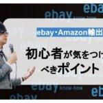 【ebay Amazon輸出】初心者が気をつけるべきポイント