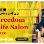 【オンラインサロン】Freedom Life Salon 2020紹介