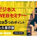 ビジネスWEBセミナー成功5つのポイント【永久保存版】