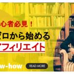 ゼロから始めるアフィリエイト【初心者向け】