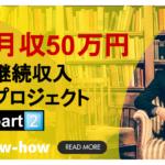月収50万円継続収入プロジェクト②(副業・脱サラ)