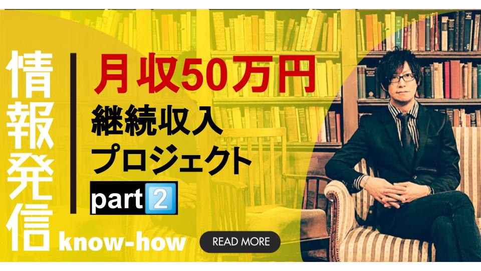 月収50万円継続収入プロジェクト②