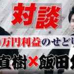 国内せどり・転売で利益10万円!【対談】紙直樹×飯田悠己