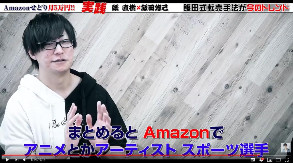 Amazonのホビー系
