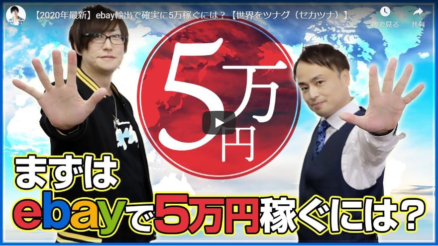 イーベイでまずは5万円!