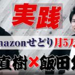Amazonホビーせどりで月5万円稼ぐ方法【飯田悠己×紙直樹】