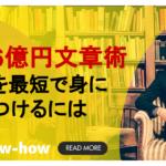6億円文章術を最短距離で身につける方法