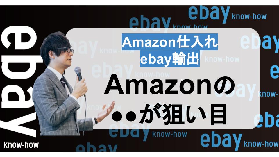 Amazon仕入れebay輸出