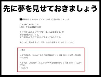 メルマガ・LINE読者
