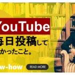 YouTubeを30日毎日投稿して分かったこと。