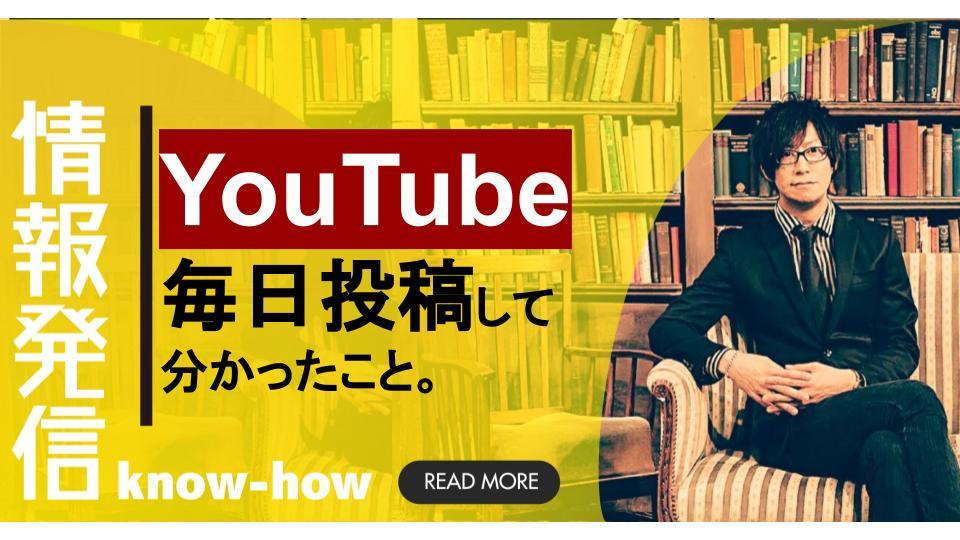 youtube毎日投稿してわかった事。