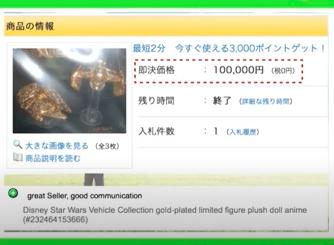 10万円で仕入れ